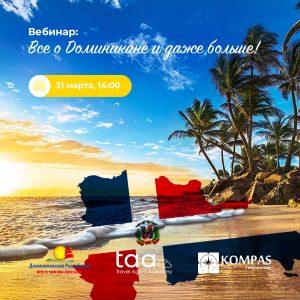 """RD promueve vuelos de aerolínea de bandera ucraniana a La Romana SANTO DOMINGO, RD.- Luego de la extensión de la cadena de vuelos Kiev-LaRomana en los aviones de la línea bandera UcranianaUIA, la Oficina de Promoción Turística (OPT) del Ministerio de Turismo (Mitur) de República Dominicana en Asia Central, participó en sesiones virtuales con consolidadores de vuelos con fines de comercializar el programa en los mercados del destino. Con tales fines, se realizaron webinarios con turoperadorkazakho Kompas, y otro ucranianoTPG, ambos consolidadores del programa de vuelos desde Kiev aLa Romana. A solicitud de ambos turoperadores y con fines de alimentar los vuelos con los clientes deKazakhstan, se programaron agendas especiales para tratar los temas importantes de entrada al país y medidas post-Covid y así presentar paquetes de los TTOO en cuestión, calculados para el mercado de Kazakhstan con salida desde Almaty y Nur-Sultan. El mercado de Kazakhstan se está recuperando de los efectos de la pandemia, volviendo al país las rutas tradicionales importantes, por lo que, se está incrementando la frecuencia de conexiones entre Kazakhstan y Kiev. Ello permite promocionar el destino caribeño a través de los programas existentes desde Ucrania, que en el momento actual post-pandémico son las rutas más factibles durante la suspensión de vuelos directos desdeMoscúque solían ser las conexiones preferibles de los mercados de Kazakhstan y Uzbekistan. Entre otros temas importantes planteados en las reuniones, se presentó la Academia de Turismo elaborada por la OPT como herramienta útil y orientada especialmente a los mercados de Asia Central y Cáucaso. El mismo consiste en 3 módulos : """"Conocer el país"""",""""Zonas turísticas"""" y""""Segmentos del mercado turístico"""". La primera etapa de la academia finaliza el 01 Mayo, los diplomantes de la cual, serán pretendientes de participar en el fam trip a República Dominicana, siempre que cumplan con todas las condiciones de selección y sean nominados po"""